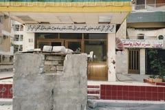 Bunker i gator av Kuwait City, kriget i Persiska viken Royaltyfria Bilder