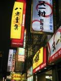 Bunte Anschlagtafeln annoncieren am Liaoning-Straßennachtmarkt Lizenzfreie Stockfotografie