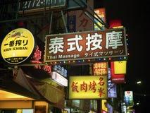 Bunte Anschlagtafeln annoncieren am Liaoning-Straßennachtmarkt Lizenzfreie Stockfotos