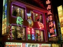Bunte Anschlagtafeln annoncieren am Liaoning-Straßennachtmarkt Lizenzfreies Stockbild