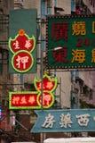 Bunte Anzeigen in Hong Kong Stockfotografie
