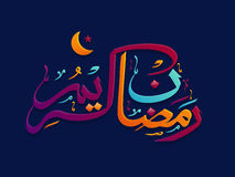 Bunter arabischer Text für Ramadan-Feier Stockbilder