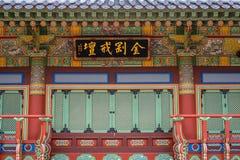 Bunter buddhistischer Tempel Korea Stockfotos