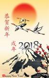 Buon anno del cane! Cartolina d'auguri giapponese d'annata illustrazione di stock