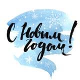 Buon anno russo di frase - calligrafia della spazzola illustrazione di stock
