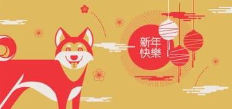 Buon anno, 2018, saluti cinesi del nuovo anno Fotografia Stock Libera da Diritti