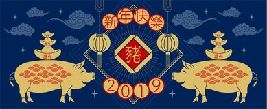 Buon anno, 2019, saluti cinesi del nuovo anno, anno del pi illustrazione di stock