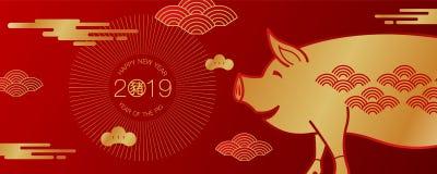 Buon anno, 2019, saluti cinesi del nuovo anno, anno del pi royalty illustrazione gratis