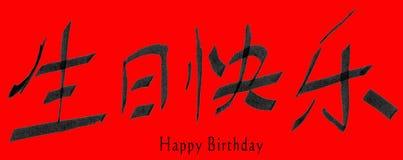 Buon compleanno in cinese illustrazione vettoriale