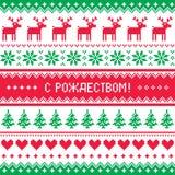 Buon Natale nel modello tricottato Russo Immagini Stock Libere da Diritti