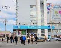 Bureau de poste général à Iekaterinbourg Photos stock