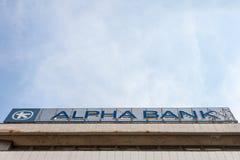 Bureau principal du ` s d'Alpha Bank Serbia au centre de Belgrade Alpha Bank est banque du ` s 4ème de la Grèce, et l'une des ban photographie stock