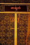 burma dörrmyanmar relikskrin till Royaltyfri Foto
