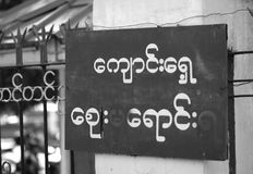 BURMESE WORDS WHICH SAY NOT TO SELL IN FRONT OF SCHOOL Royalty Free Stock Images