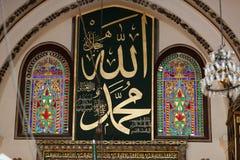 Bursa, Turkey. Great Mosque Royalty Free Stock Photography