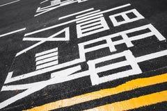 Bus lane, street road marking Hong Kong. City Stock Photos