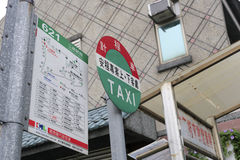 Bus station and taxi stops. At luodong town, yilan county, taiwan Stock Photo