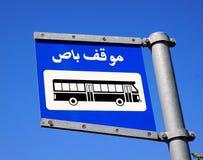 Bus stop sign. Ir Copenhagen with Arabic letters Stock Image