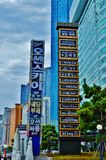 Busan, Corea del Sud Fotografia Stock