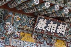 BUSAN - 27 DE OUTUBRO DE 2016: Templo de Beomeosa em Busan, Coreia do Sul fotos de stock