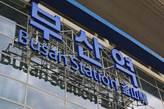 Busan Station Royalty Free Stock Photos