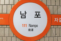Busan Subway Station Location Board Stock Images