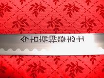 Bushido-Code graviert auf dem Blatt eines katana stockfotos