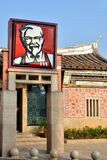 Busines of American fastfood in China. American fastfood, KFC, in a local featured Chinese aged traditional style house, in Xiamen city, Fujian, China, shown Stock Image