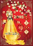 Business Chinese New Year 2018 greeting card. For print, containing the chinese God of Wealth. Text translation: Respectful congratulations on the new year! May Royalty Free Stock Photography