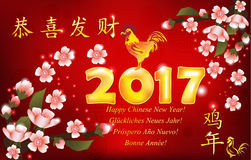 Business Chinese New Year 2017 greeting card. 2017 business Chinese New Year greeting card in many languages. Text translation: Happy New Year! (Chinese, English
