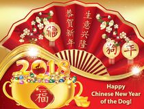Business / corporate Chinese New Year 2018 greeting card. Business Chinese New Year 2018 greeting card for print, containing specific elements: a chinese fan Stock Photography