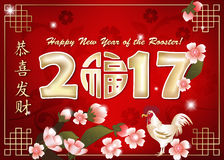 Business Chinese New Year 2017 greeting card. 2017 business Chinese New Year greeting card. Text translation: Congratulations and Prosperity & x28;Gong Xi Fa Cai royalty free illustration
