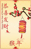 Business Chinese New Year greeting card, 2016. Text translation: Happy New Year; Year of the Monkey. Contains cherry blossoms and paper lantern. Print colors Royalty Free Stock Images