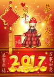 Business Chinese New Year of the Rooster greeting card, 2017 Stock Photo