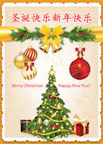 Business Greeting card for Christmas and New Year. In Chinese and English language Chinese text: Merry Christmas and a Happy New Year. Print colors used. Custom Stock Images