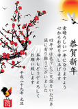 Business Japanese New Year 2017 greeting card. Business Japanese New Year greeting card. Text translation: Congratulations on the New Year; Thank you for your Royalty Free Stock Image