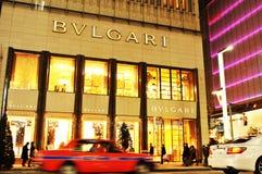 Bvulgari Stock Images