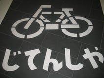 Bycicle vägmärke Fotografering för Bildbyråer