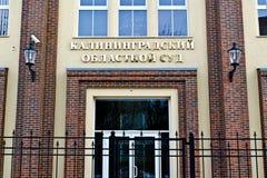 Byggnad av Kaliningrad den regionala domstolen. Kaliningrad (Koenigsberg till 1946), Ryssland royaltyfri fotografi