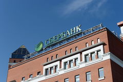 Byggnaden av det centrala kontoret av Sberbank av Ryssland i Barnaul Royaltyfria Foton
