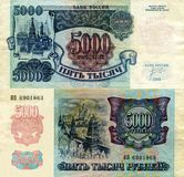 Cédula do de Rússia 5000 rublos 1992 Foto de Stock