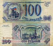 Cédula dos rublos 1993 de URSS 100 Fotos de Stock Royalty Free