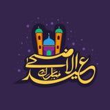 Célébration d'Eid al-Adha avec le texte et la mosquée élégants Photo stock