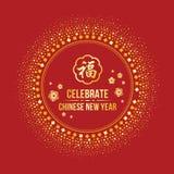 Célébrez la nouvelle année chinoise avec le cadre de feu d'artifice de cercle d'or et la bénédiction chinoise de moyen de mot de  Image libre de droits