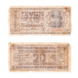 Côté central de vieux billet de banque de l'Ukraine Photographie stock