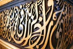 Caça com armadilhas árabe - o Cairo, Egito foto de stock royalty free