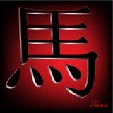 Caballo de China Zodiak Fotografía de archivo