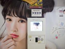 Cabina della foto di Purikura fotografia stock libera da diritti