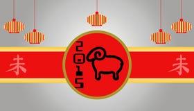 Cabra china 2015 del Año Nuevo (ovejas) Foto de archivo