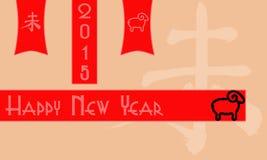 Cabra china 2015 del Año Nuevo (ovejas) Foto de archivo libre de regalías